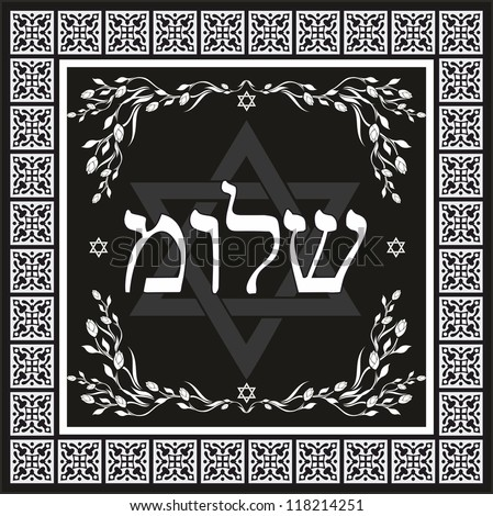 Jewish  hebrew word meaning peace, completeness, and welfare,classic style background, vector illustration