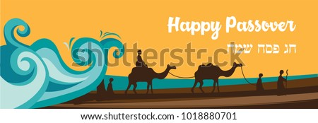 jewish holiday banner template