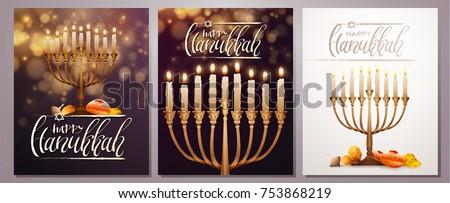 Jewish holiday Hanukkah background, realistic menorah (traditional candelabra), burning candles, bokeh effect. Religious holiday art with Happy Hanukkah lettering, Vector illustration.