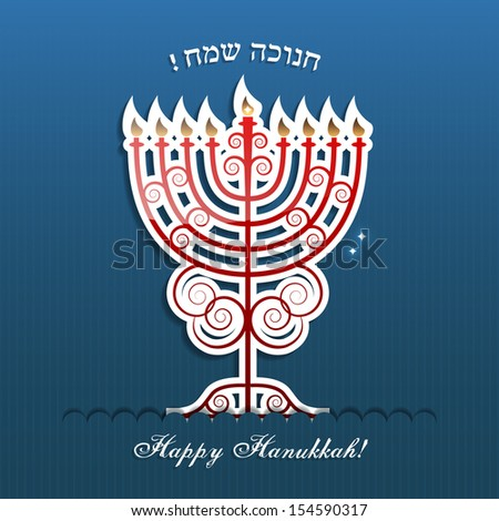 Jewish holiday Hanukkah greeting card design. Hebrew text Happy Hanukkah. Vector illustration