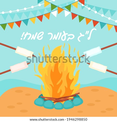 Jewish holiday Lag BaOmer banner design with bonfire and marshmallow. Greeting card or party invitation template. Hebrew text : Happy Lag BaOmer Сток-фото ©