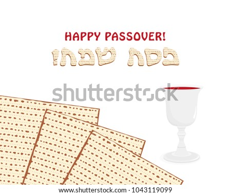 Passover download free vector art stock graphics images jewish holiday of passover matzah or matzo pesah unleavened bread and wine cup m4hsunfo