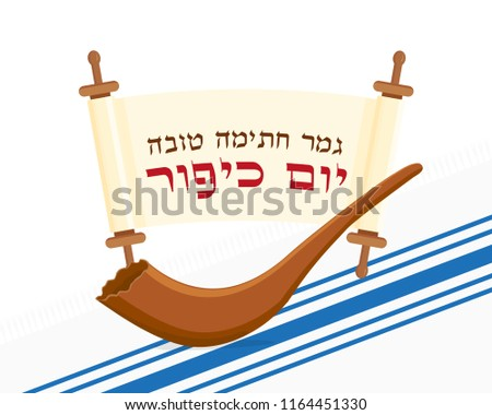 Yom Kippur Download Free Vector Art Stock Graphics Images