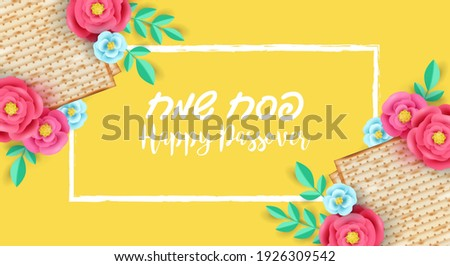 """Jewish holiday Passover modern banner design with matzah and paper art flowers. Hebrew text """" Happy Passover"""""""