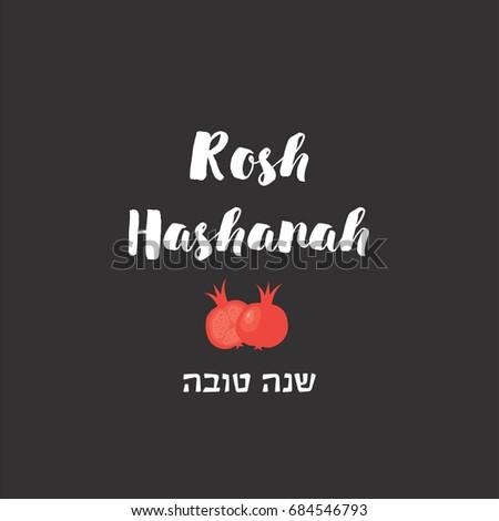 Free shana tova greeting card vector download free vector art jewish holiday rosh hashanah greeting card happy new year in hebrew m4hsunfo