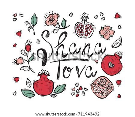 Free shana tova greeting card vector download free vector art jewish new year holiday concept of happy shana tova rosh hashanah greeting card m4hsunfo