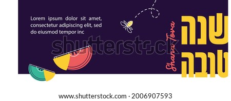 jewish new year, rosh hashanah, greeting card banner with traditional icons. Happy New Year, shana tova in hebrew. Apple, honey, flowers and leaves, Jewish New Year symbols and icons. Vector
