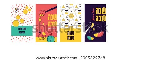 Jewish New Year, Rosh Hashanah Greeting card set. Vector illustration with Apple, pomegranate, Honey gold cell, jar of honey and Honey Bee. New Year. Blessing of Happy new year, Shana Tova in Hebrew.