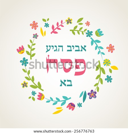 Passover download free vector art stock graphics images jewish passover holiday greeting card design spring and passover are here in hebrew m4hsunfo