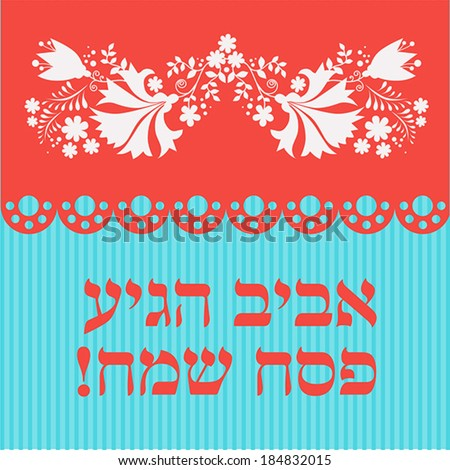 jewish passover holiday greeting card design. vector illustration, Greeting card