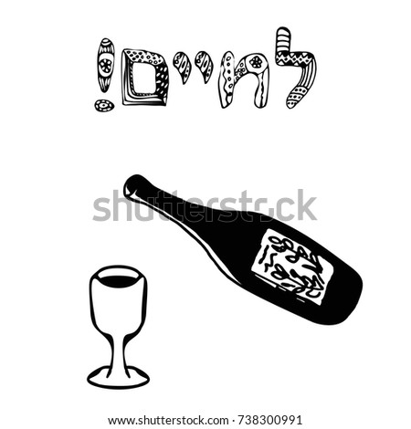 jewish toast in hebrew lehaim