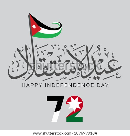 jordan independence day 72