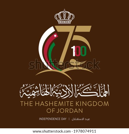 """Jordan Independence Day 75 years - 25 May with Arabic Calligraphy of The Hashemite Kingdom of Jordan, Translation: """"The Kingdom of Hashemite - Jordan"""". Vector Logo"""