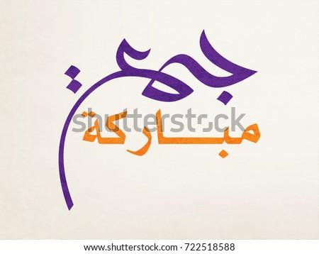 juma'a mubaraka arabic...