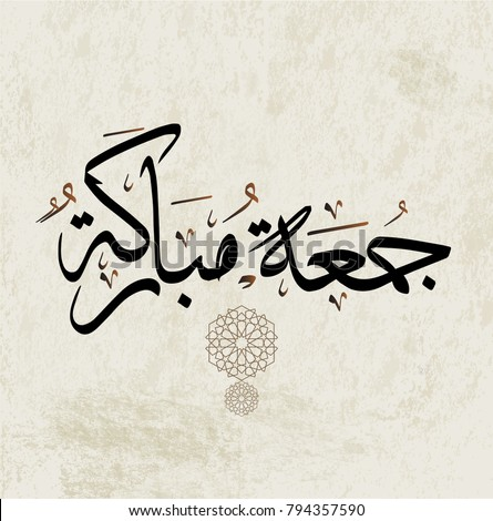juma'a mubaraka arabic
