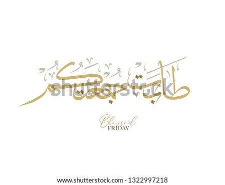 Juma'a Mubaraka arabica calligraphy design. Vintage logo type for the holy Friday. Greeting card of the weekend at the Muslim world, translated: May it be a Blessed Friday