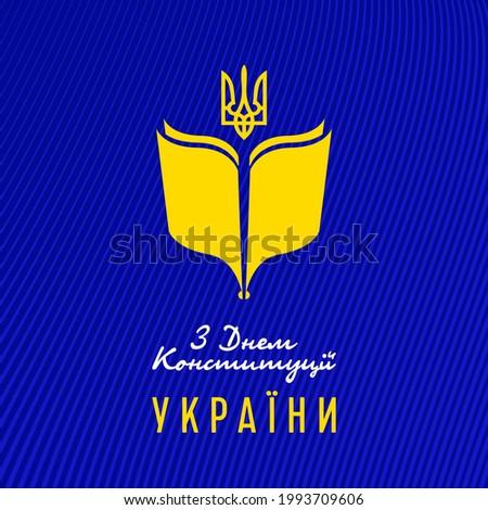 June 28. Constitution Day of Ukraine. Constitution of Ukraine. Blue background. vector illustration. National holiday in Ukraine. Ukrainian anniversary of independence Foto stock ©