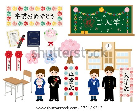 Junior and senior high school entrance and graduation. /'Congratulations on graduation' and 'Graduation ceremony' are written in Japanese. ストックフォト ©