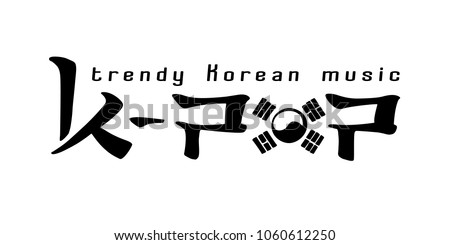 k pop original logo ink