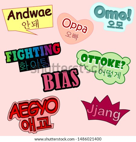 K-Pop Stickers. Translation from left: No way; An older brother; OMG; You can do it!; What to do?; Favorite idol; Cute; The best. Design Elements For Stickers, Posters, Banners.