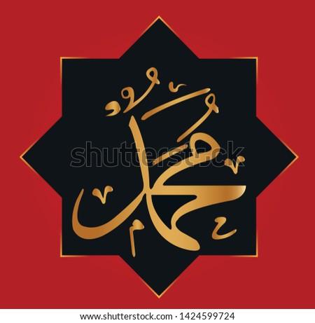 ka l i g r a f i of  Muslim Stock fotó ©