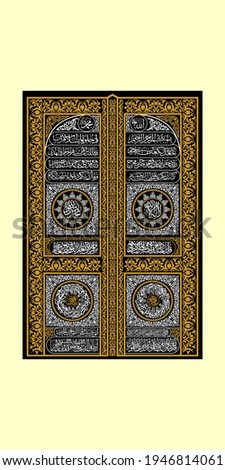 Kaaba Door ornaments and arabic calligraphy. means: In the name of Allah the most beneficent the most merciful. There is no God but Allah and Muhammad is the messenger of Allah.