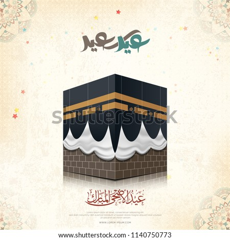 Kaaba of hajj in Mecca Saudi Arabia. arabic calligraphy of eid mubarak & happy feast, texture background - Islamic vector -