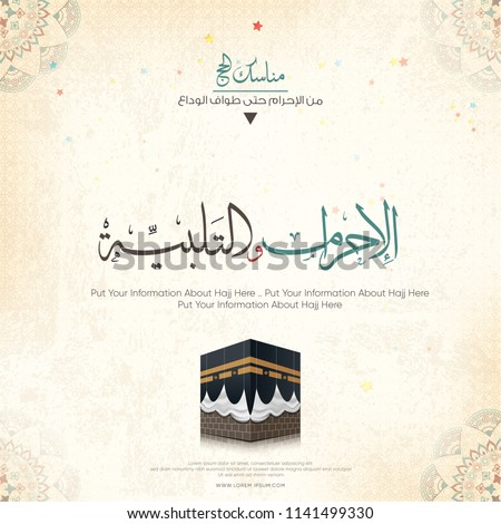 Kaaba of hajj in Mecca saudi arabia, (pilgrimage steps from beginning to end)- arabic calligraphy (Ihram)  - texture background- eid mubarak or happy feast- islamic vector