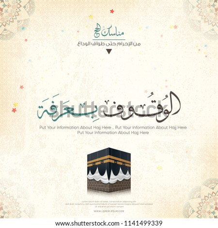 Kaaba of hajj in Mecca saudi arabia, (pilgrimage steps from beginning to end)- arabic calligraphy (Arafat Mountain)  - texture background- eid mubarak or happy feast- islamic vector