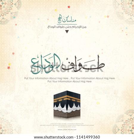 Kaaba of hajj in Mecca saudi arabia, (pilgrimage steps from beginning to end)- arabic calligraphy (farewell tawaaf)  - texture background- eid mubarak or happy feast- islamic vector greeting card