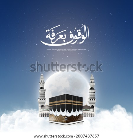 Kaaba vector and minarets for hajj with Arabic text means ( Arafat day) for Eid Adha Mubarak - Islamic background on the sky, clouds, and moon Stock fotó ©