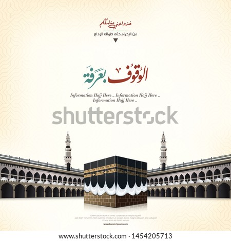 kaaba vector - eid Adha Mubarak - pilgrimage hajj steps in Kaaba Al haram mosque in mecca Saudi Arabia - all Arabic mean ( pilgrimage Steps from Start To the End ) Arafat mountain