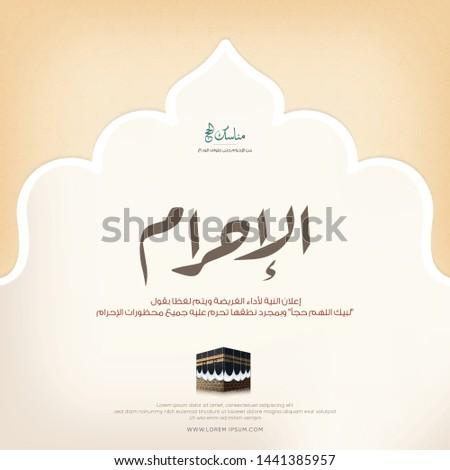 Kaaba vector for hajj mabroor, arabic mean ( Explain the steps of Hajj - ihram or Clothes for Hajj) for Eid Adha Mubarak - Islamic background  - hajj ritual