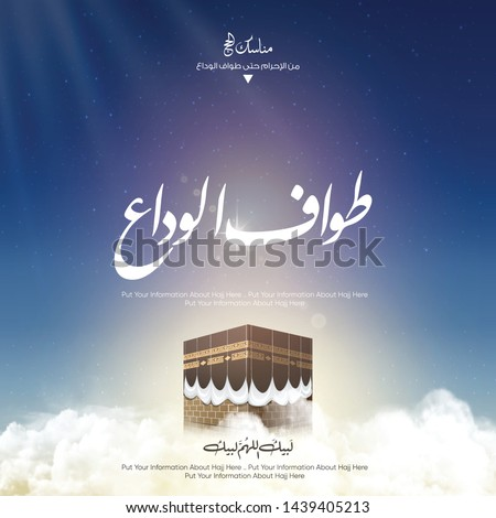 Kaaba vector for hajj mabroor in Mecca Saudi Arabia, mean ( pilgrimage steps from beginning to end - farewell tawaaf ) for Eid Adha Mubarak - Islamic background on sky and clouds - Arafat Mountain