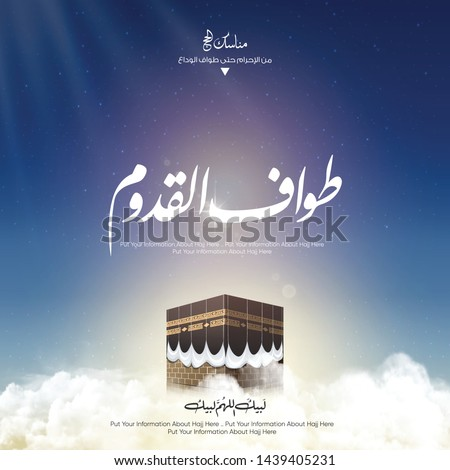 Kaaba vector for hajj mabroor in Mecca Saudi Arabia, mean ( pilgrimage steps from beginning to end - First Tawaaf ) for Eid Adha Mubarak - Islamic background on sky and clouds - Arafat Mountain