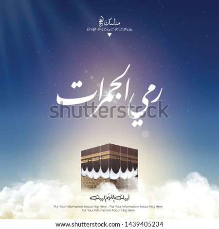 Kaaba vector for hajj mabroor in Mecca Saudi Arabia, mean ( pilgrimage steps from beginning to end - Throwing pebbles ) for Eid Adha Mubarak - Islamic background on sky and clouds - Arafat Mountain