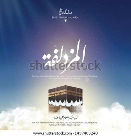Kaaba vector for hajj mabroor in Mecca Saudi Arabia, mean ( pilgrimage steps from beginning to end - Muzdalifah ) for Eid Adha Mubarak - Islamic background on sky and clouds  - Arafat Mountain