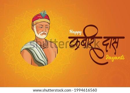 Kabir Das Jayanti. Happy Sant Kabir Das Jayanti. #sant, #KabirDas Photo stock ©
