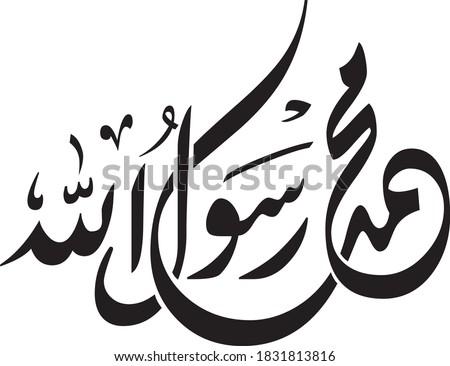 kaligrafi islamic vector for cutting sticker & design interrior Stok fotoğraf ©