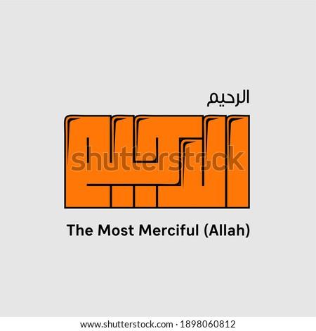 Kaligrafi Kufi Yang Maha Penyayang (Allah) dalam kaligrafi arab (Ar-Rahim) Stok fotoğraf ©