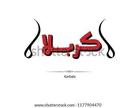 Labaik Ya Hussain Vector