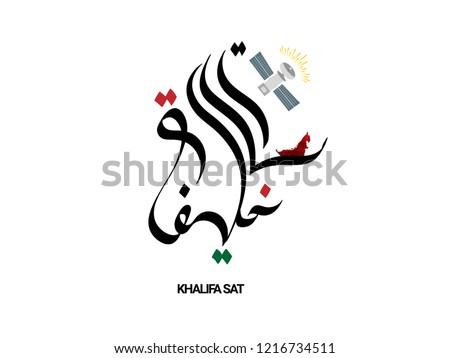 Khalifa Sat written in arabic