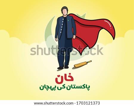khan is written in urdu