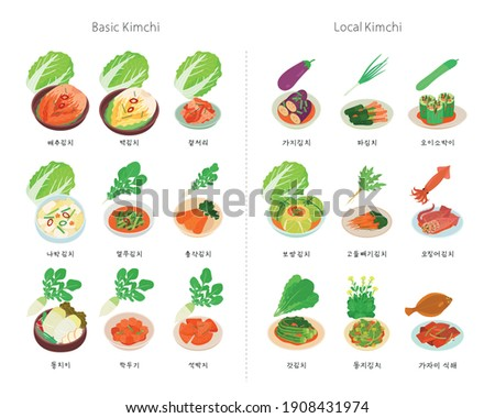 Kinds of kimchi, a Korean food. Korean Translation: cabbage, radish, eggplant, green onion, cucumber, squid, cabbage flower, flounder,