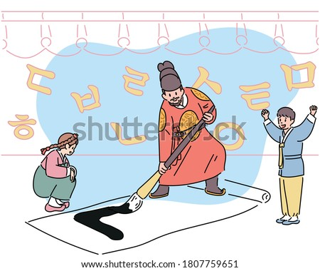King Sejong of Korea is writing Hangul with a brush on a large scroll. The children are having fun. hand drawn style vector design illustrations. Translation : Korean letter alphabet.