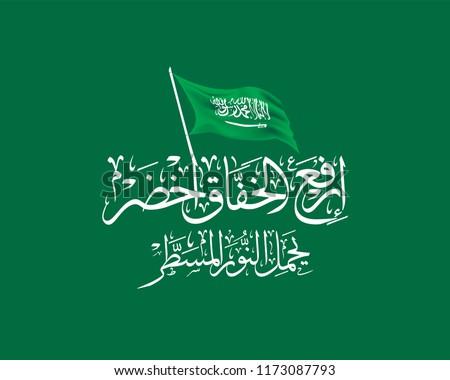 Kingdom of Saudi Arabia National Day Greeting in Arabic Calligraphy. The National Anthem of Saudi Arabia translated: lift up the green flag.