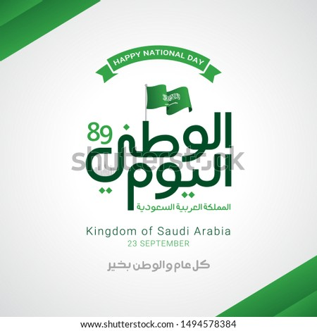 Kingdom of Saudi Arabia National Day in 23 September Greeting Card. Arabic Text Translation: Kingdom of Saudi Arabia National Day in 23 September