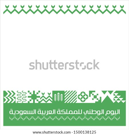 Kingdom of Saudi Arabia 90 National Day. September 23. 2020. Passion to Reach the Top (translated). Template Vector.