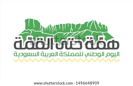 Kingdom of Saudi Arabia 89 National Day. September 23. 2019. Symbol of Tuwaiq Mountain in Riyadh. Power to the Top (translated). Eps Vector.
