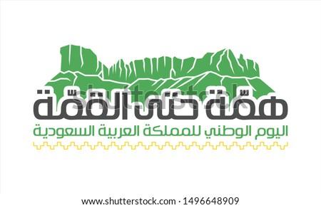 Kingdom of Saudi Arabia 89 National Day. September 23. 2019. Symbol of Tuwaiq Mountain in Riyadh. Power to the Top (translated). Eps Vector.